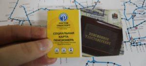 Где можно получить транспортную карту для пенсионеров