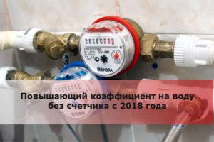 Отменен ли повышающий коэффициент на воду без счетчика