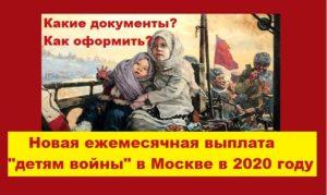 Выплаты детям войны в 2020 году в спб
