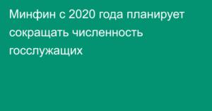 Выплата при сокращении госслужащего в 2020 году чему равна