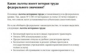 Дополнительный отпуск ветеранам труда работающим пенсионерам тюменской области