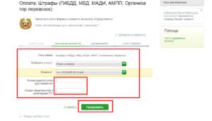 Как оплатить штраф за ооо физ лицу через сбербанк онлайн