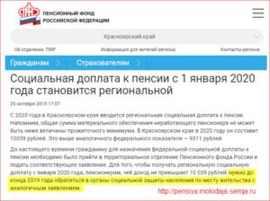 Региональная доплата пенсионерам в санкт-петербурге в 2020