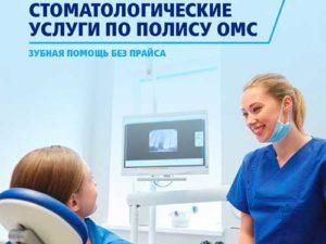 Перечень стоматологий работающих 2020* по омс москва