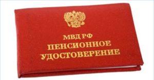 Образец пенсионного удостоверения мвд рф 2020 года