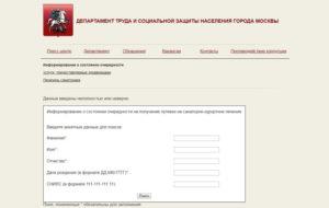 Очередь на социальные путевки в санатории для пенсионеров в москве