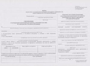 Заполненный бланк уведомления о подтверждении проживания в рф по внж 2020 образец