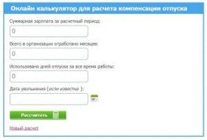 Онлайн калькулятор для расчета компенсации при увольнении в 2020 году