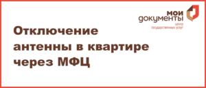 Как отказаться от телеантенны в квартире в москве через мфц