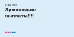 Лужковские выплаты при рождении ребенка в 2020 году в москве условия
