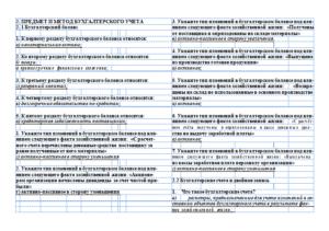 Вопросы для аттестации главных бухгалтеров бюджетных учреждений с ответами