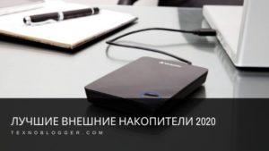Окоф внешний жесткий диск 2020