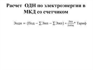 Расчет одн по холодной воде с 1 января 2017 года формула