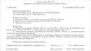 Образец протокола о смене юридического адреса ооо 2020
