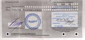 Официальная регистрация белорусов в москве 2020