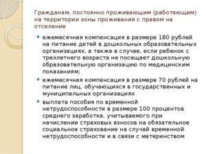 Имеют ли чернобыльцы с правом на отселение дополнительный отпуск