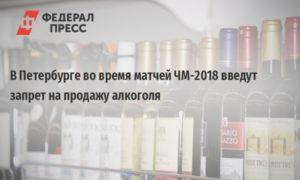 Режим продажи алкоголя в петербурге