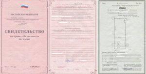 Документы подтверждающие право собственности на земельный участок 2020