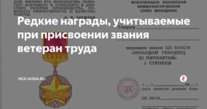 Региональные награды  дающие право получить ветерана труда в башкирии