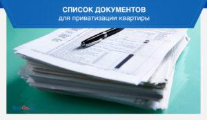Перечень документов для приватизации квартиры 2020 через мфц