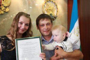 Помощь молодым семьям в 2020 году башкортостан