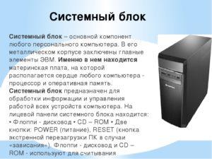 Компьютер это основное средство или материалы 2020
