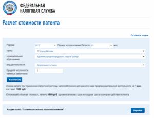 Срок уплаты патента в 2020
