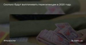 Адресная помощь переселенцам в 2020 году