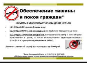 До скольки часов можно шуметь в квартире по закону в свердловской области