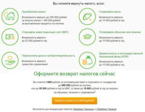 Как вернуть подоходный налог с процентов по ипотеке и какие документы