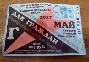 Где в перми можно купить проездной билет на автобус