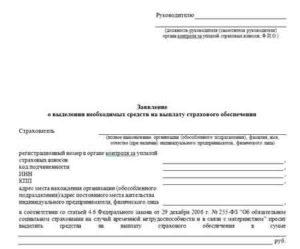 Куда подавать в москве документы на возмещение фсс в 2020 году