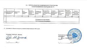 Документы в росреестр регистрация незавершенного строительства