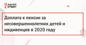 Доплата к пенсии за несовершеннолетних детей в 2020