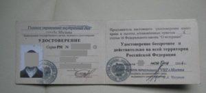 Выдача удостоверения вбд в таджикистане на 2020 год в россии