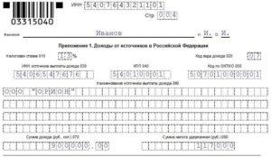Как заполнить декларацию 3 ндфл на вычет за лечение зубов за 2017 год