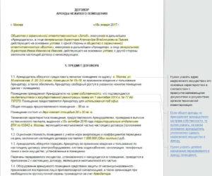 Договор аренды с ип образец заполнения 2020