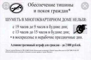 Режим тишины в субботу в москве