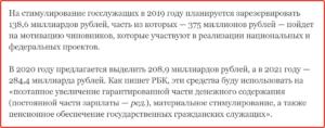 Будут ли выплачивать в 2020 году аппарату судов денежное стимулирование