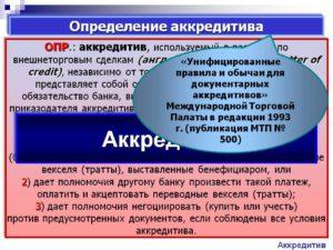 Договор аккредитива безотзывный покрытый при альтернативной сделке