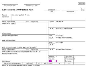 Код уин в платежном поручении 2020 при уплате налогов для ооо