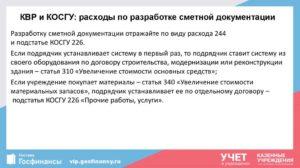 Пени штрафы квр 853 косгу 2020 года