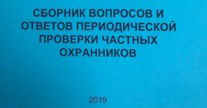 Билеты периодической проверки охранников 4разряда 2020г