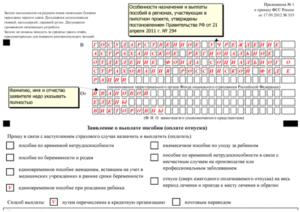 Образец заполнения заявления о выплате пособия 2020