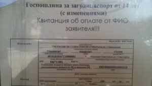 Гос пошлина при потере паспорта2020