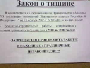 Закон тишины в москве по субботам и в праздничные дни
