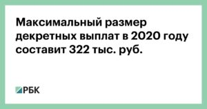 Декретные выплаты неработающим женщинам в 2020 году