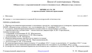 Распоряжение на инвентаризацию для применения новых стандартов в казенном учреждении