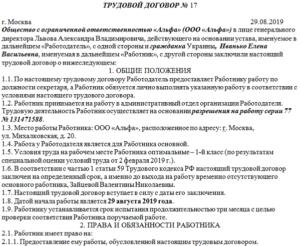 Образец трудового договора с гражданином киргизии в 2020 году