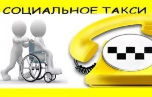 Кто имеет право на пользование социальным такси в спб 2020год